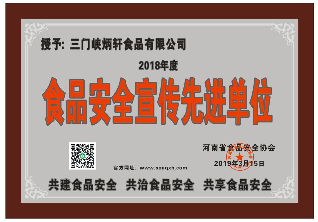 """""""食品安全宣传先进单位""""公示:三门峡炳轩食品有限公司"""