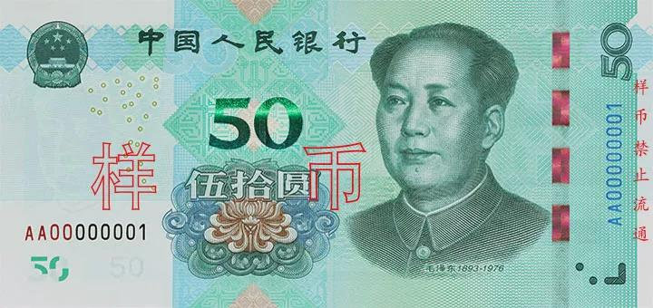 央行将发行2019年版第五套人民币 5元纸币除外