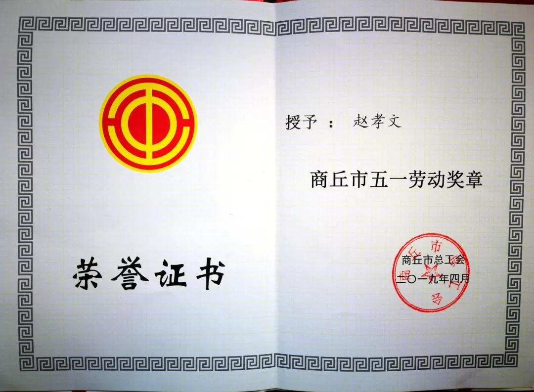 """洁士美董事长赵孝文荣获商丘市""""五一劳动奖章"""""""