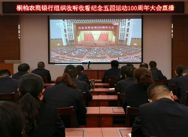 桐柏农商银行组织收听收看纪念五四运动100周年大会直播