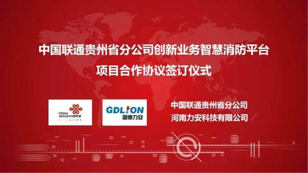 力安科技与贵州联通签署智慧消防平台战略合作协议