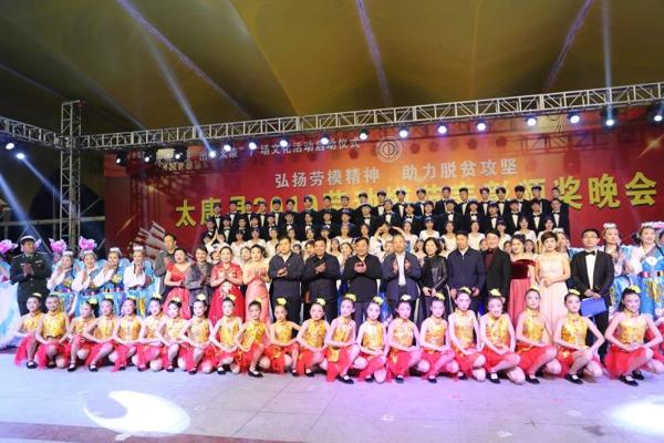 弘扬劳模精神 太康县2019劳动模范表彰颁奖晚会温暖举行