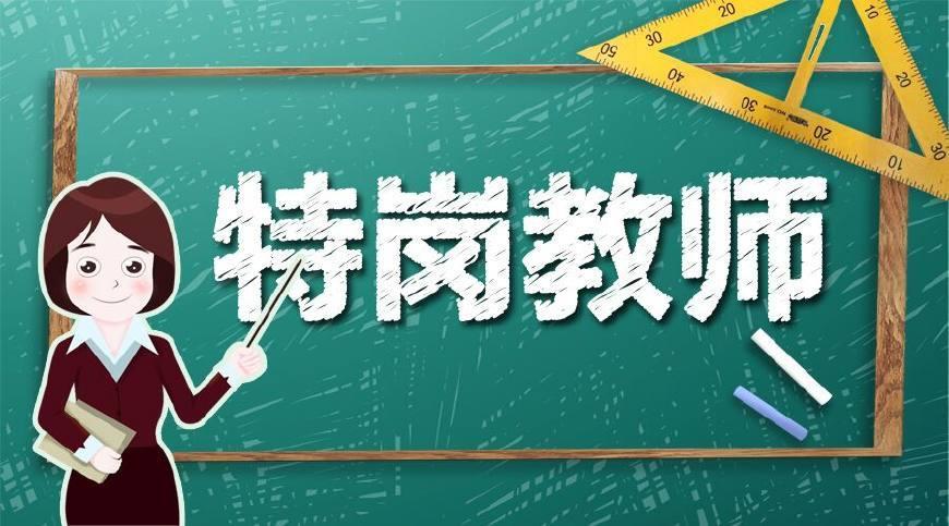 今年河南省计划招聘特岗教师9800人 秋季开学可上岗