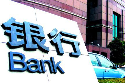 人民银行对中小银行实行较低存款准备金率 5月15日起开始