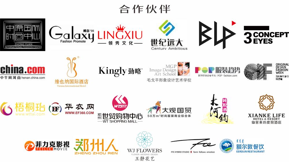 2017中原国际时装周 - 合作伙伴
